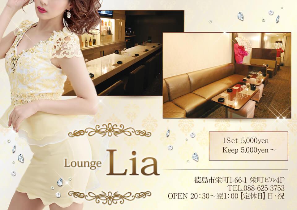 Lounge Lia
